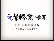 Hiroshima Keishokan Sazanamitei