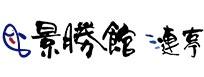 히로시마현 도모노우라 온천 게이쇼칸 사자나미테이